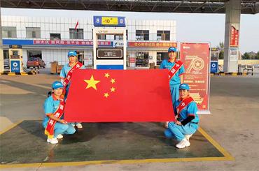 中国燃料牢记使命共祝祖国70周年华诞